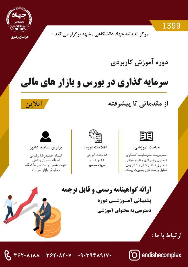 برگزاری دوره در مرکز جهاد دانشگاهی مشهد
