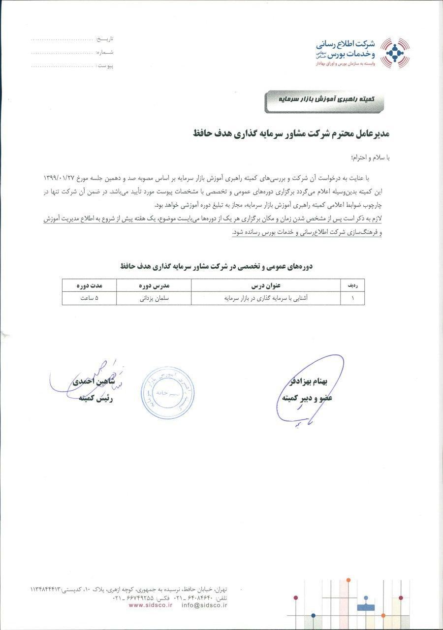مجوز رسمی تدریس و همکاری با کارگزارس حافظ