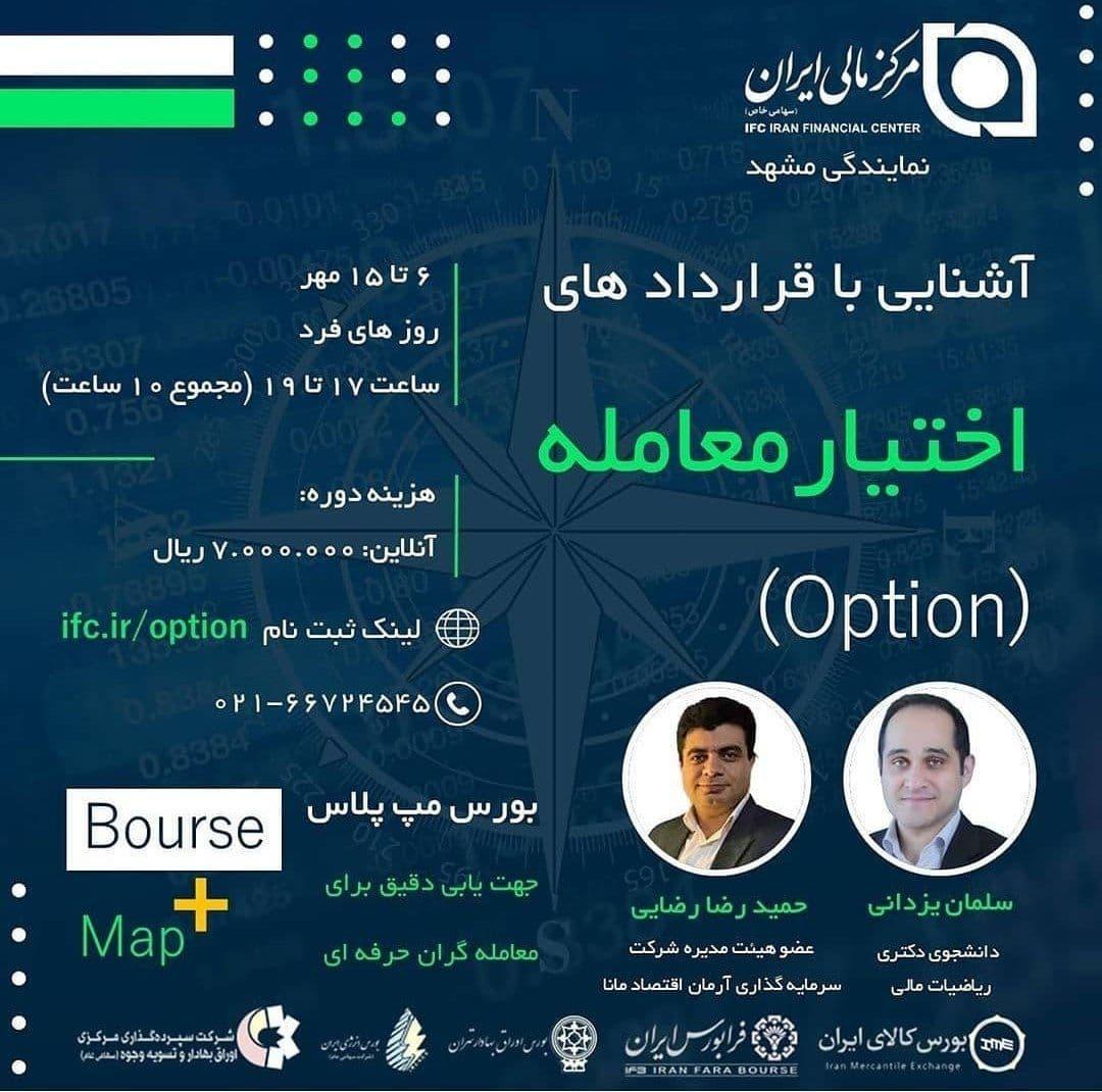دوره اختیار معامله برای مرکز مالی ایران